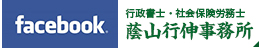 facebook 行政書士・社会保険労務士 蔭山行伸事務所
